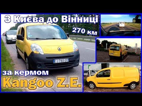 З Києва до Вінниці на Kangoo Z E