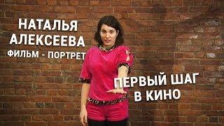 Наталья Алексеева – фильм-портрет