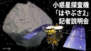 小惑星探査機「はやぶさ 2」の記者説明会(5月2回目)