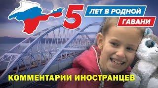 5 ЛЕТ СО ДНЯ ВОССОЕДИНЕНИЯ С КРЫМОМ - Комментарии иностранцев
