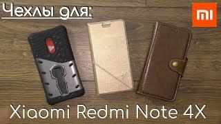 Три Чехла для Xiaomi Redmi Note 4x - Какой Выбрать?