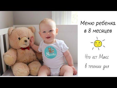 видео: Питание ребенка в 8 месяцев. Прикорм на день: завтрак, обед, ужин и перекус