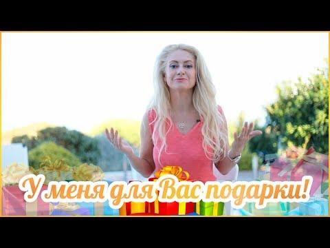Скидки, призы и подарки! Как планирует отпраздновать свой День Рождения Юлия Ланске!