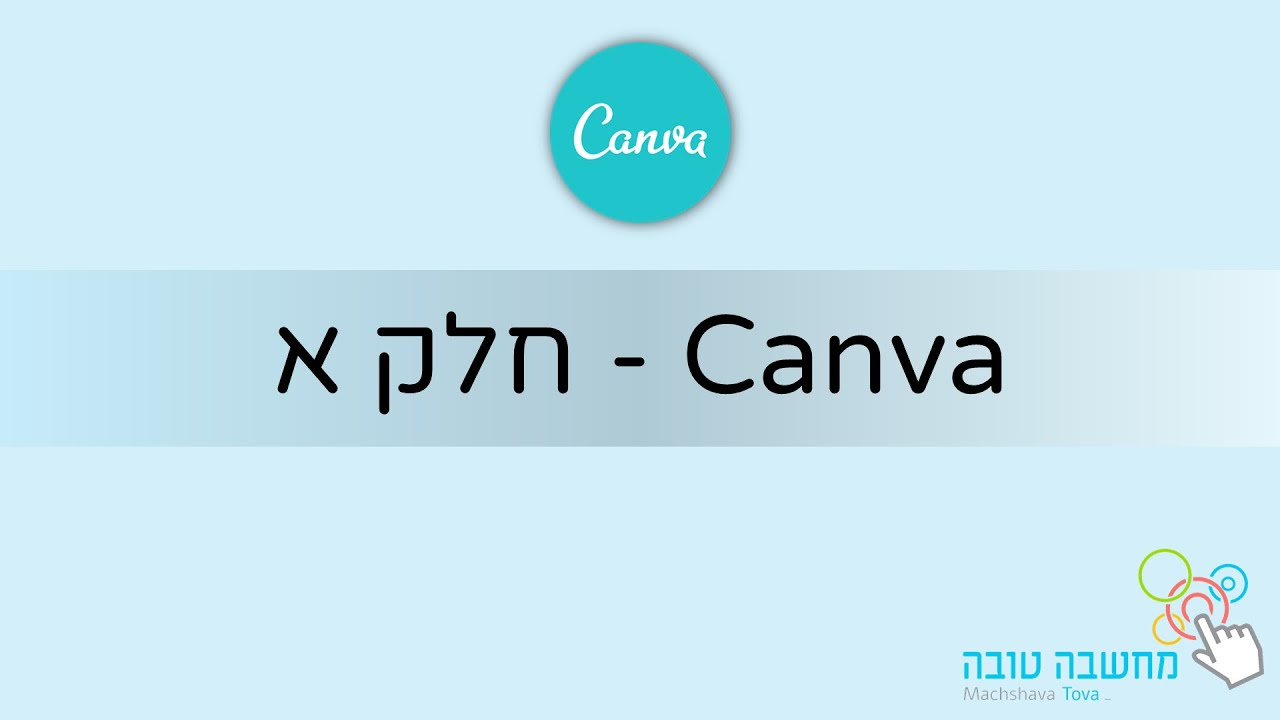 Canva - עיצוב גרפי - חלק א'  29.07.20