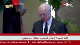 كلمة ستافان دي ميستورا - المبعوث الدولي إلى سوريا خلال اجتماع وزراء الخارجية العرب