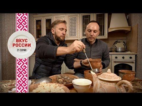Вкус России 21 Самые вкусные кавказские блюда