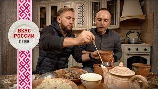Вкус России 21. Самые вкусные кавказские блюда.