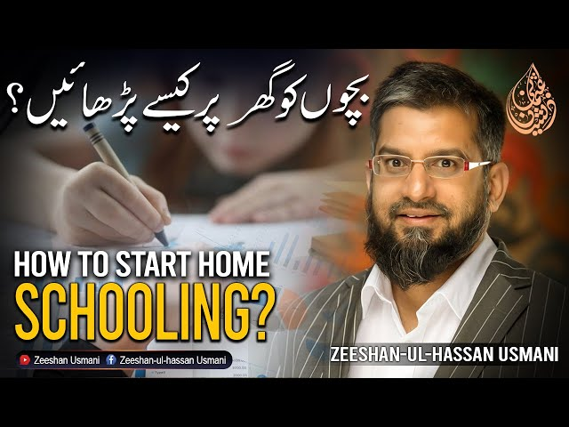 How to Start Home Schooling? بچوں کو گھر پر کیسے پڑھائیں؟
