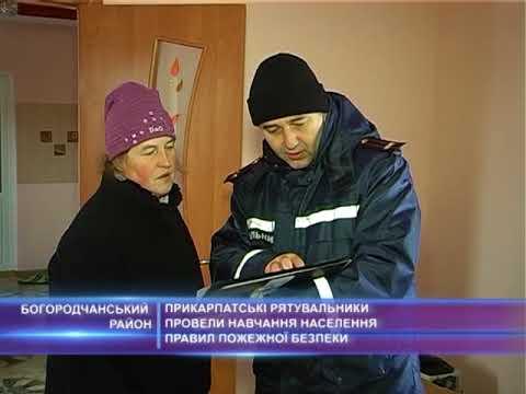 Прикарпатські рятувальники провели навчання населення правил пожежної безпеки
