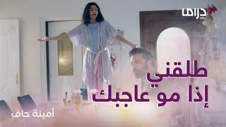 منيرة تتهاوش مع زوجها بدر والسبب صادم🔥😱