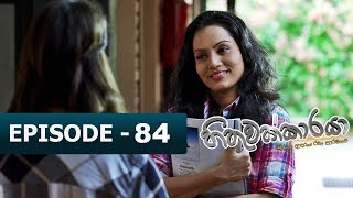 Hithuwakkaraya | Episode 84 | 25th January 2018 Thumbnail