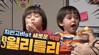 슈퍼맨이 돌아왔다 365회 티저 - 윌벤져스네 | KBS 20210114 ㅣ KBS방송
