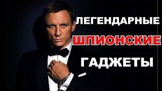 ТОП 5 ЛЕГЕНДАРНЫХ ШПИОНСКИХ ГАДЖЕТОВ