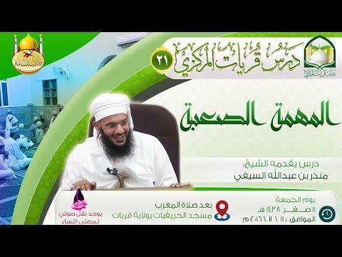 (٢١) المهمة الصعبة الشيخ المنذر السيفي