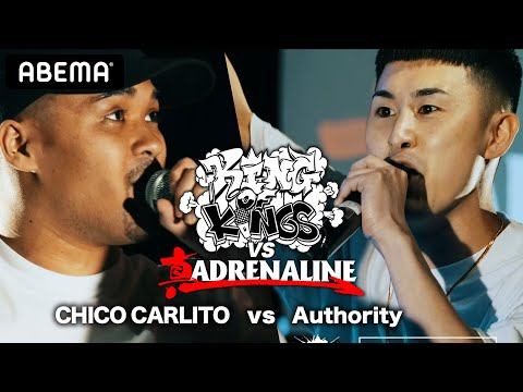 CHICO CARLITO vs Authority:KING OF KINGS vs 真 ADRENALINE 1回戦