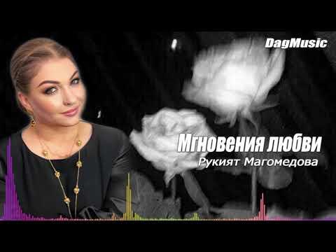 Рукият Магомедова-Мгновения любви(Новинка 2020)