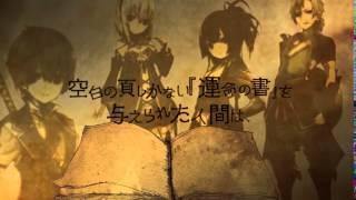 『グリムノーツ』TVCM 世界観篇