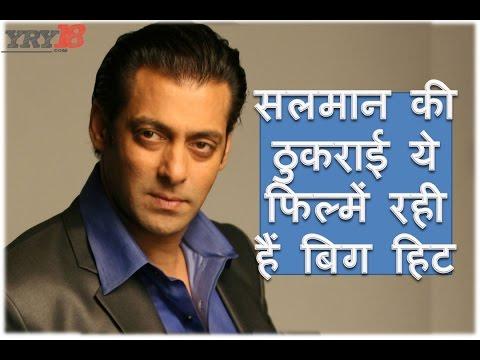 Salman Khan Rejected Blockbuster Films   Videos, Photos, Scandals, Hot   YRY18.COM   Hindi