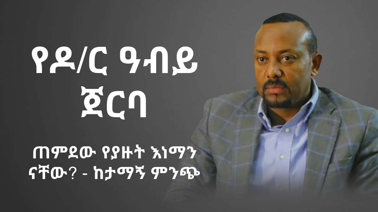 News Analysis Hidden Truth About Dr Abiy Ahmed YouTube
