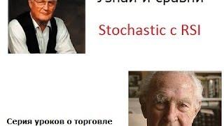 Узнай все про Индикаторы Stochastic | Стохастик Рси Бинарные Опционы