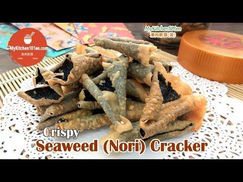 Crispy Seaweed Cracker (Nori Cracker)   MyKitchen101en