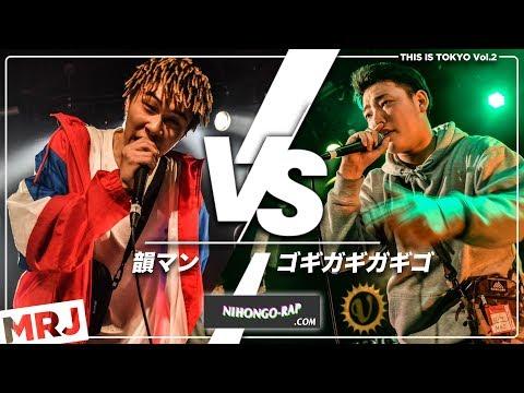 韻マン vs ゴギガギガギゴ | MRJ THIS IS TOKYO vol.2