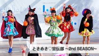 ときめき♡宣伝部〜2nd SEASON〜 ロックオンジャパン♡!!ツアーを終え、現...