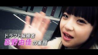 第2回AKB48グループドラフト会議 #4 荻野由佳 プライベート映像 / AKB48[公式]