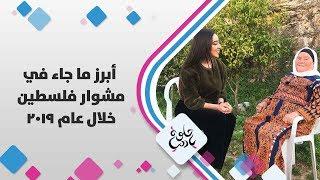 مشاوير فلسطين - بانوراما 2019