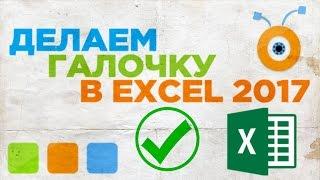 Как Сделать Галочку в Excel 2016 / 2017