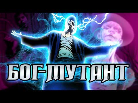 #КОНЦЕПЦИИ: БОГ-МУТАНТ. МИСТЕР М. ОМЕГА-МУТАНТ / Marvel