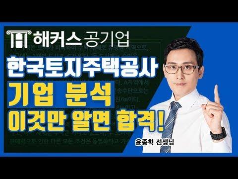 [해커스 공기업] LH 한국토지주택공사 서류 합격을 위한 완벽 기업 분석!  (윤종혁 선생님)