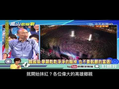 韓國瑜1117史詩演講精剪版《台灣民主偉大的一刻又在高雄上演了》
