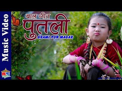 Putali | New Nepali Song 2018 | Bal Geet (बाल गीत) | By Grammy Pun Magar