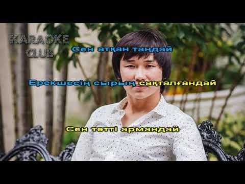 Қайрат Нұртас & ALAR - Сен атқан таңдай (караоке, текст, лирика) - Видео из ютуба