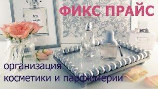 ФИКС ПРАЙС.  Весеннее обновление 2017.  Организация косметики и парфюмерии с помощью покупок