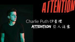 Attention 引人注意 -Charlie Puth CP查理 中文歌詞