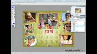 Календарь с фото(На сайте kopirka-ekb.ru есть шаблон календаря, в 4-х цветовых вариантах, в который вы можете вставить свои фотки...., 2012-12-23T16:48:32.000Z)