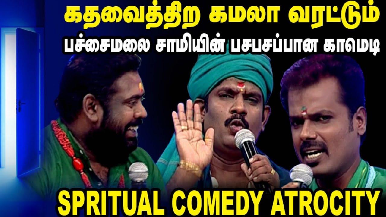 Download கதவை திற கமலா வரட்டும் | Debate With Fake Samiyar | Asathapovathu Yaru Best Comedy | Asathal Tv