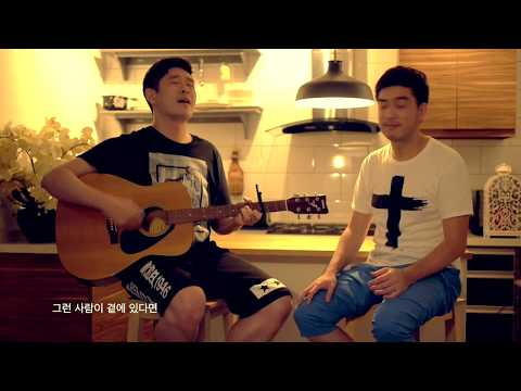 Datanglah Kepadaku 그런 사람 있다면 ( Acoustic Version ) - Edward Chen 陳國富 Feat Brian Kim 김브라이언