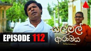 සල් මල් ආරාමය | Sal Mal Aramaya | Episode 112 | Sirasa TV Thumbnail