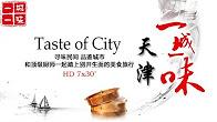 一城一味芜湖_【CCTV顶级首播】城市与美食诱惑《一城一味》 | 【720P版全七集 ...