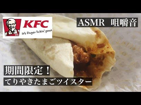 【ASMR】ケンタッキー ...