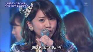 AKB48/前しか向かねえ