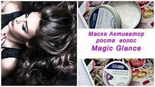 Маска - активатор роста волос Magic Glance. Как отрастить красивые волосы?
