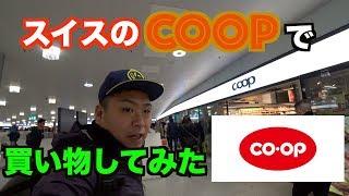 【スイス】チューリッヒのco-opで買い物レビュー#スイス #coop#世界一周