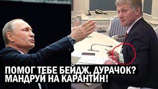 Срочно - Песков поставил Путина перед фактом - всё, Вова, теперь сам - новости, политика