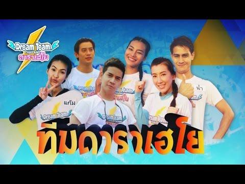 Dreamteam Thailand ดาราเฮโย 드림팀 ..( Ep.2 ) vs Professional Dance ..[ 3 ต.ค. 2558 ]