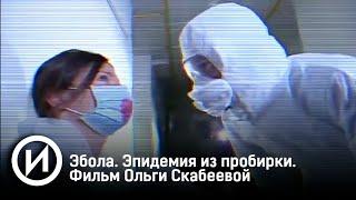 Эбола. Эпидемия из пробирки. Документальный фильм Ольги Скабеевой. @История