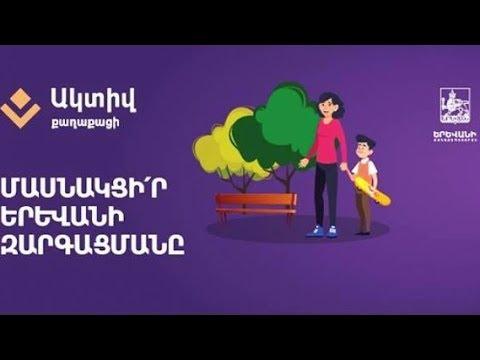 «Активный гражданин» в Ереване. Итоги конкурса